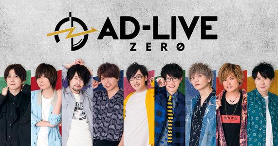 「AD-LIVE ZERO」特別公演(千葉 2020年1月18日/夜公演)