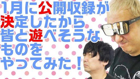 小野坂昌也☆ニューヤングTV 公開収録(2020年1月26日/第1部)