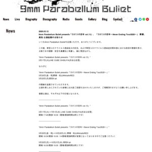 "9mm Parabellum Bullet presents ""カオスの百年 vol.13"""