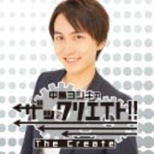 「中島ヨシキのザックリエイト」ザックリーディング2020 昼の部