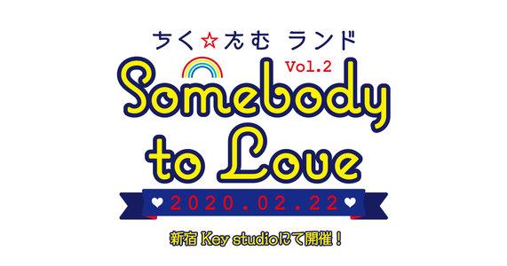 ちく☆たむランド Vol.2~Somebody To Love~