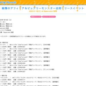 純情のアフィリア&ピュアリーモンスター合同リリースイベント  2020.01.18(土)at Space emo 池袋 2部