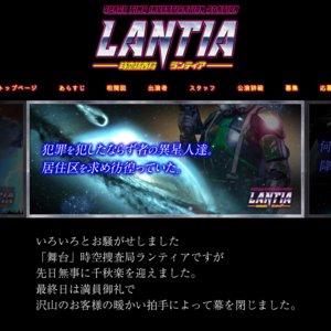 舞台「時空捜査局ランティア」(2/9 12:00)