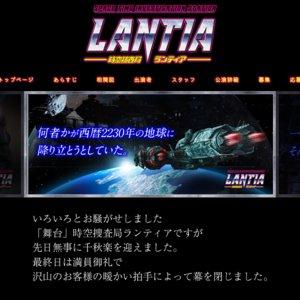 舞台「時空捜査局ランティア」(2/5 19:00)