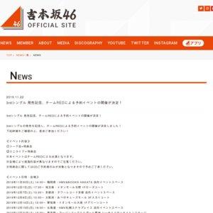 吉本坂46 3rdシングル「不能ではいられない」予約イベントat大阪