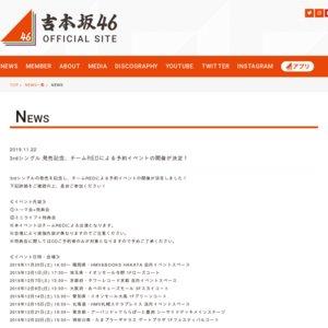 吉本坂46 3rdシングル「不能ではいられない」予約イベントat愛知