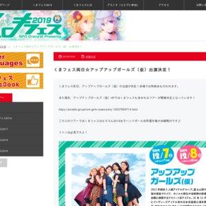 くまフェス2019 アップアップガールズ(仮)ライブ 12/8
