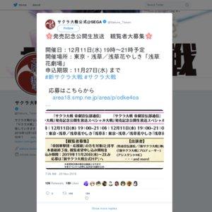 「サクラ大戦 帝劇宣伝部通信」【新サクラ大戦】発売記念公開生放 送スペシャル