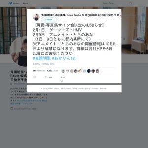 鬼頭明里さん 1st写真集(仮)発売記念 サイン会 アニメイト