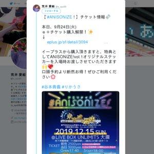 【 #ANONIZE ! 】vol.1未完成の歴史