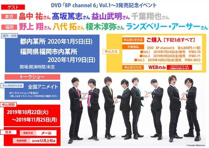 DVD「8P channel 6」Vol.1~3発売記念イベント 【福岡】