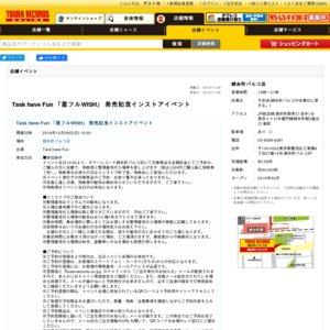 Task have Fun「星フルWISH」発売記念インストアイベント 12/8
