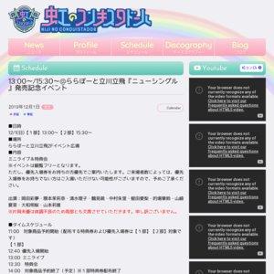 虹のコンキスタドール『ニューシングル』発売記念イベント 2019/12/1 2部