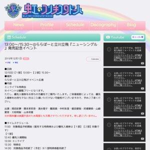 虹のコンキスタドール『ニューシングル』発売記念イベント 2019/12/1 1部