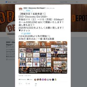 DDD~Discovery iDol 20202~