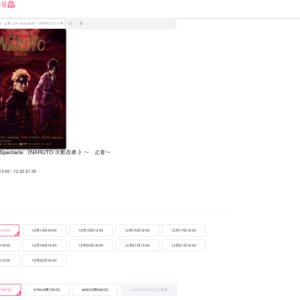 上海·Live Spectacle 《NARUTO-火影忍者-》~晓之音~ 12/14 13:00