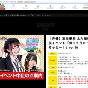 高田憂希 北九州凱旋イベント「帰ってきたっちゃねー!」vol.10【第1部】