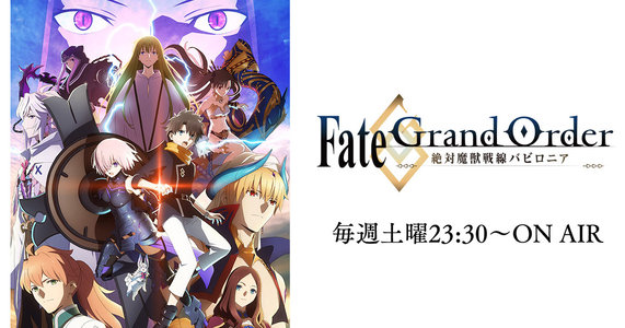 『Fate/Grand Order -絶対魔獣戦線バビロニア-』  1stクール LIVE ZOUND一挙上映イベント ~ウルク戦況中間報告会~