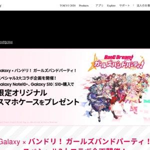 Galaxy × バンドリ! ガールズバンドパーティ! スペシャルステージ 東京 1回目