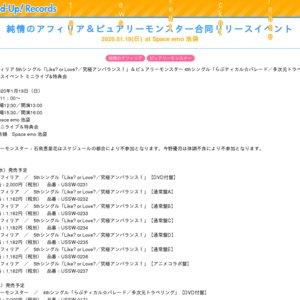純情のアフィリア&ピュアリーモンスター合同リリースイベント  2020.01.19(日)at Space emo 池袋 1部