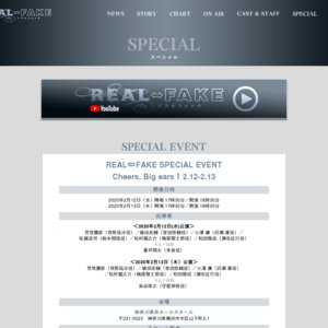 REAL⇔FAKE SPECIAL EVENT Cheers, Big ears!2/12公演