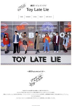 ToyLateLie第10回本公演『君は嘘と知らない』 12/19 マチネ(追加公演)