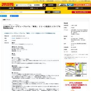 CY8ERメジャーデビューアルバム「東京」リリース記念ミニライブ&特典会(12/4)