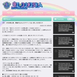 虹のコンキスタドール 定期公演 2020/04/25