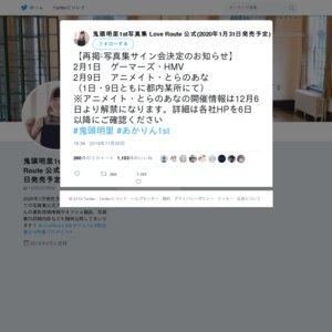 鬼頭明里さん 1st写真集(仮)発売記念 サイン会 とらのあな