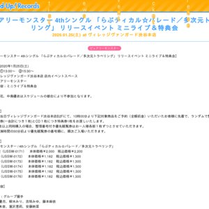 ピュアリーモンスター4thシングルリリースイベント 2020.01.25(土)at ヴィレッジヴァンガード渋谷本店 2回目