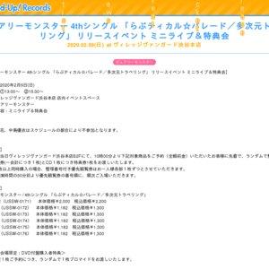 ピュアリーモンスター4thシングルリリースイベント 2020.02.09(日)at ヴィレッジヴァンガード渋谷本店 1回目