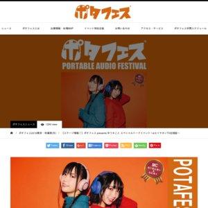 ポタフェス presents ゆう*こと スペシャルトークイベント〜e☆イヤホンTV出張版〜 15日 (日)