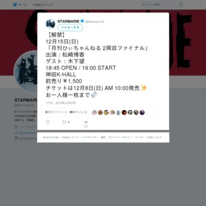 月刊ひぃちゃんねる 2周目ファイナル (2019/12/15)