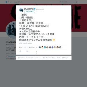 渡辺木下 (2019/12/15)