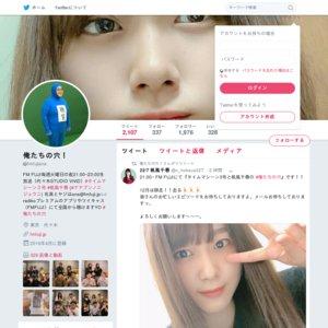 FM FUJI「俺たちの穴」公開生放送 2019/12/03