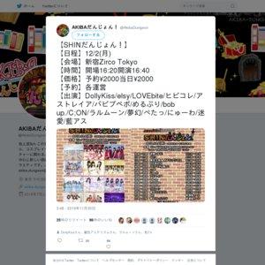 SHINだんじょん! 2019.12.02