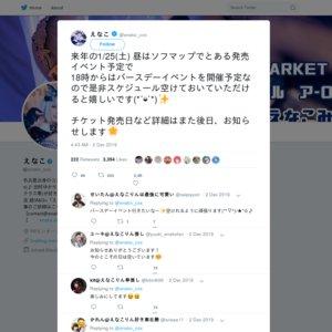 えなこ『週刊少年マガジン』表紙記念イベント 【1/25・1部】