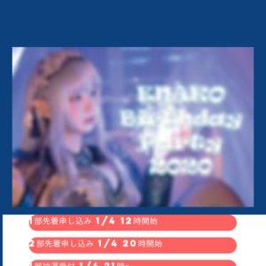 ENAKO Birthday Party 2020 【第1部】