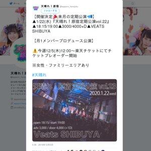 天晴れ!原宿定期公演vol.23