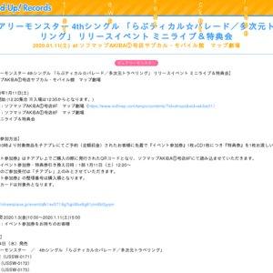ピュアリーモンスター4thシングルリリースイベント 2020.01.11(土)at ソフマップAKIBA①号店サブカル・モバイル館 マップ劇場