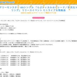 ピュアリーモンスター4thシングルリリースイベント 2020.01.26(日)at タワーレコード横浜ビブレ店 2回目