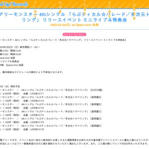 ピュアリーモンスター4thシングルリリースイベント 2020.02.02(日)at Space emo 池袋 2回目