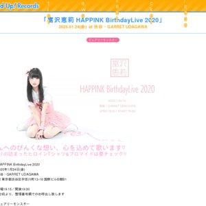 富沢恵莉 HAPPINK BirthdayLive 2020