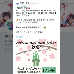 APPARE!NEW YEAR PARTY~東京公演~