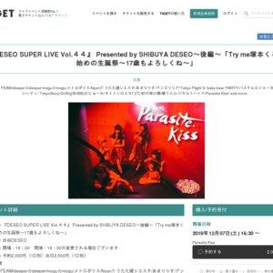 DESEO SUPER LIVE Vol.44