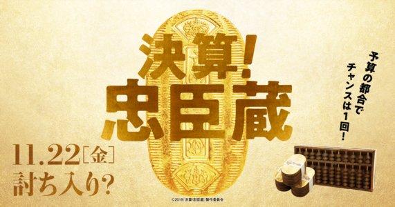 映画『決算!忠臣蔵』大ヒット御礼舞台挨拶(12/11 新宿ピカデリー)