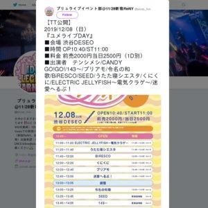 ユメライブDAY(2019/12/5)