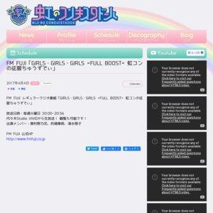 FM FUJI「GIRLS・GIRLS・GIRLS =FULL BOOST= 虹コンの征服ちゅうずでぃ」公開生放送 (2019/12/03)