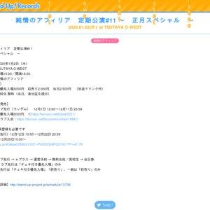 純情のアフィリア 定期公演#11 〜 正月スペシャル 〜  2020.01.02(木)at TSUTAYA O-WEST