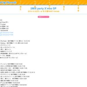 2MIX party X'mas SP 1部